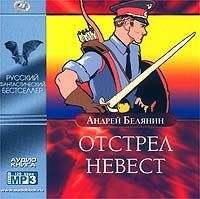 Белянин, Андрей  - Отстрел невест