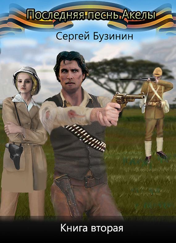 Сергей Бузинин Последняя песнь Акелы. Книга вторая грегор самаров трансвааль