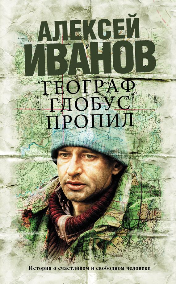 напряженная интрига в книге Алексей Иванов