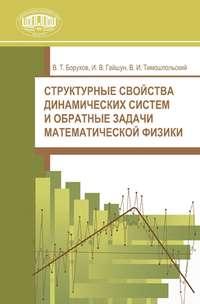 Борухов, В. Т.  - Структурные свойства динамических систем и обратные задачи математической физики