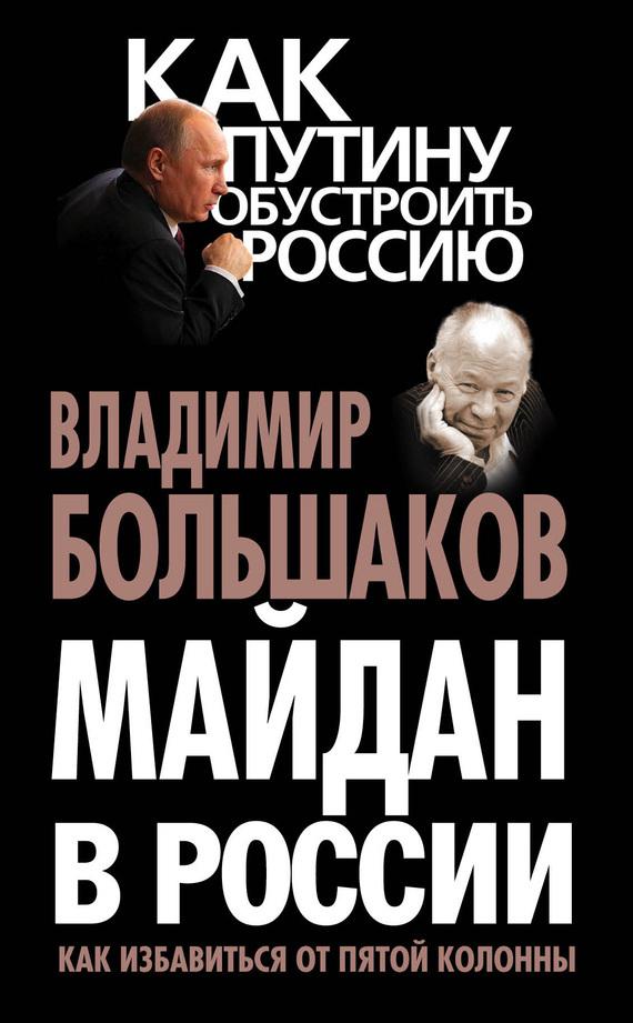 Владимир Большаков Майдан в России. Как избавиться от пятой колонны книги почтой дешево по украине