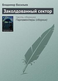 Васильев, Владимир  - Заколдованный сектор