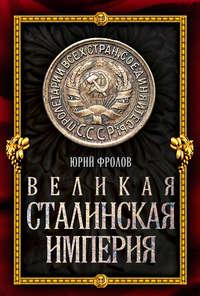 Фролов, Юрий  - Великая сталинская империя