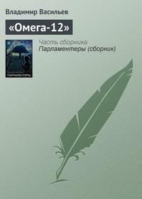 Васильев, Владимир  - «Омега-12»