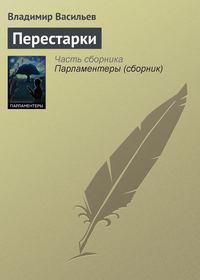 Васильев, Владимир  - Перестарки