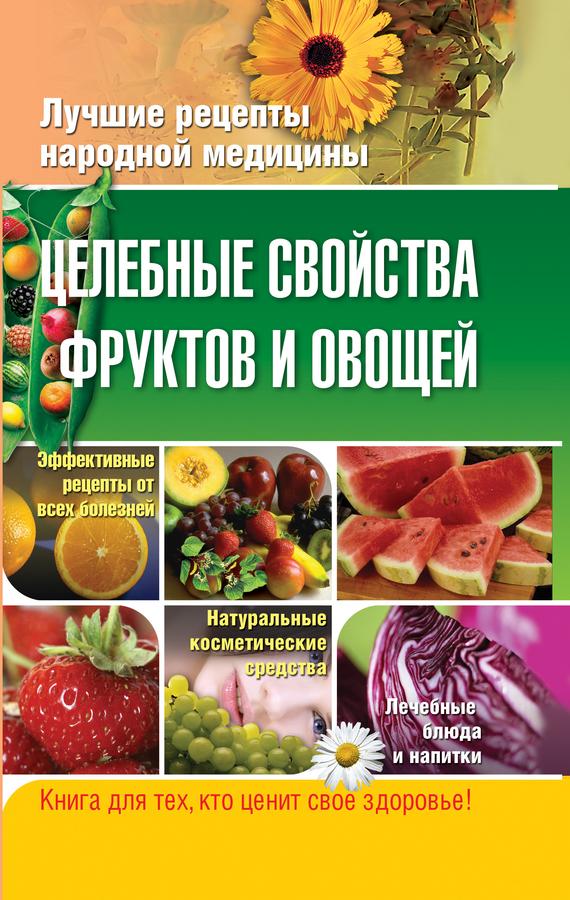 Целебные свойства фруктов и овощей
