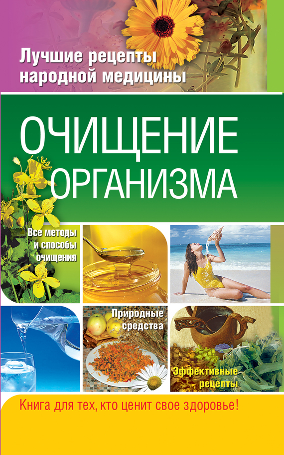 Таисья Федосеева Очищение организма