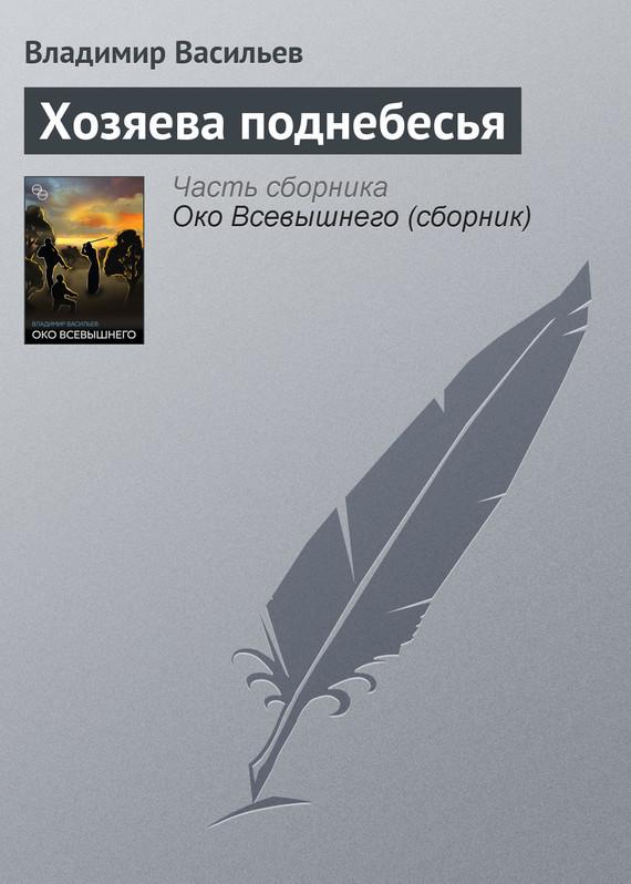 Владимир Васильев Хозяева поднебесья