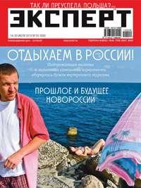 - Эксперт №29/2014