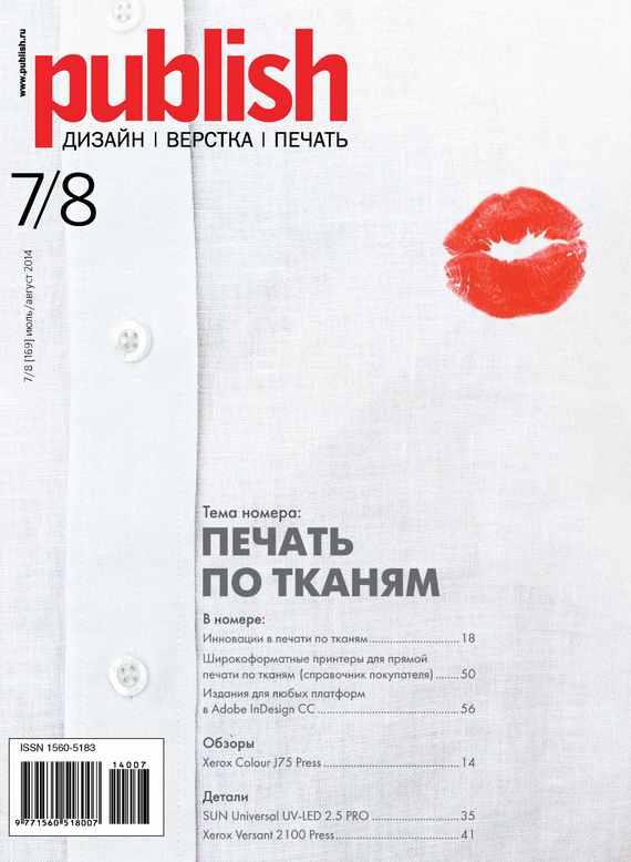 Открытые системы Журнал Publish №07-08/2014 открытые системы журнал publish 05 2014
