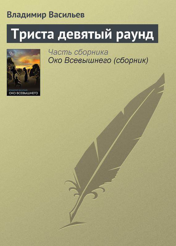 Триста девятый раунд ( Владимир Васильев  )