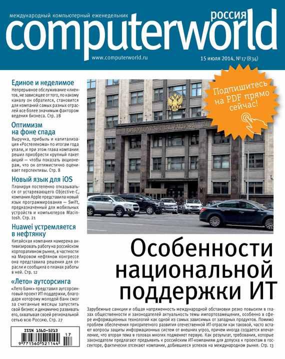 Журнал Computerworld Россия №17/2014