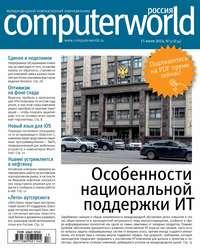 системы, Открытые  - Журнал Computerworld Россия №17/2014