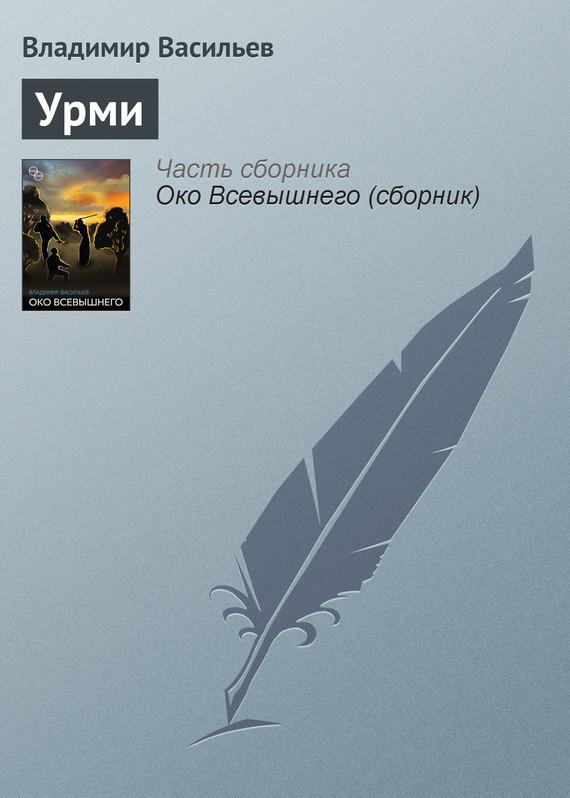 яркий рассказ в книге Владимир Васильев