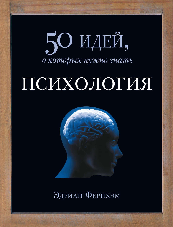 Эдриан фернхэм 50 идей скачать бесплатно fb2