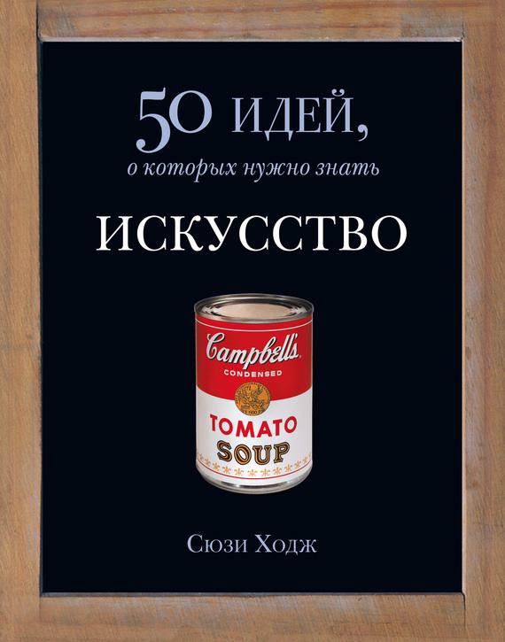 Сюзи Ходж Искусство. 50 идей, о которых нужно знать 50 дней до моего самоубийства книгу