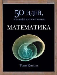 Крилли, Тони  - Математика. 50 идей, о которых нужно знать