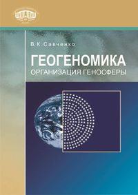 Савченко, В. К.  - Геогеномика. Организация геносферы