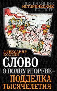 - Слово о полку Игореве – подделка тысячелетия