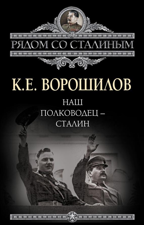 Климент Ефремович Ворошилов Наш полководец – Сталин секреты побед причины поражений прав ли суворов сталин реформатор