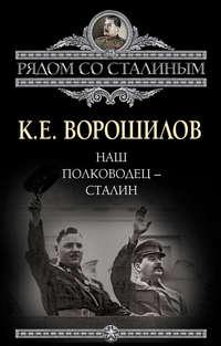 Ворошилов, Климент Ефремович  - Наш полководец – Сталин
