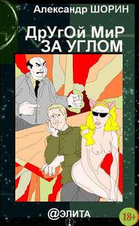 Шорин, Александр  - Другой мир за углом (сборник)