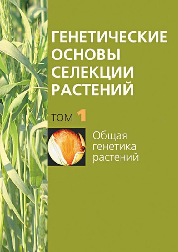 Отсутствует Общая генетика растений атаманенко и шпионское ревю