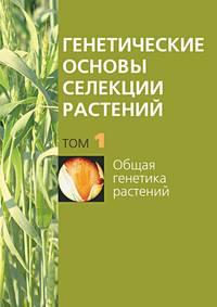 Отсутствует - Общая генетика растений