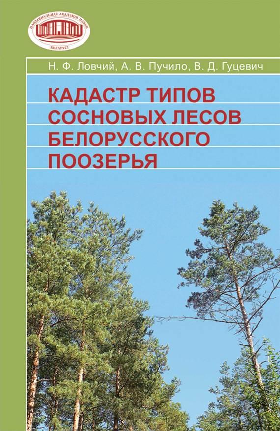 В. Д. Гуцевич Кадастр типов сосновых лесов Белорусского Поозерья ж м анисова природные изотопы урана в почвах и растениях сосновых лесов минской возвышенности