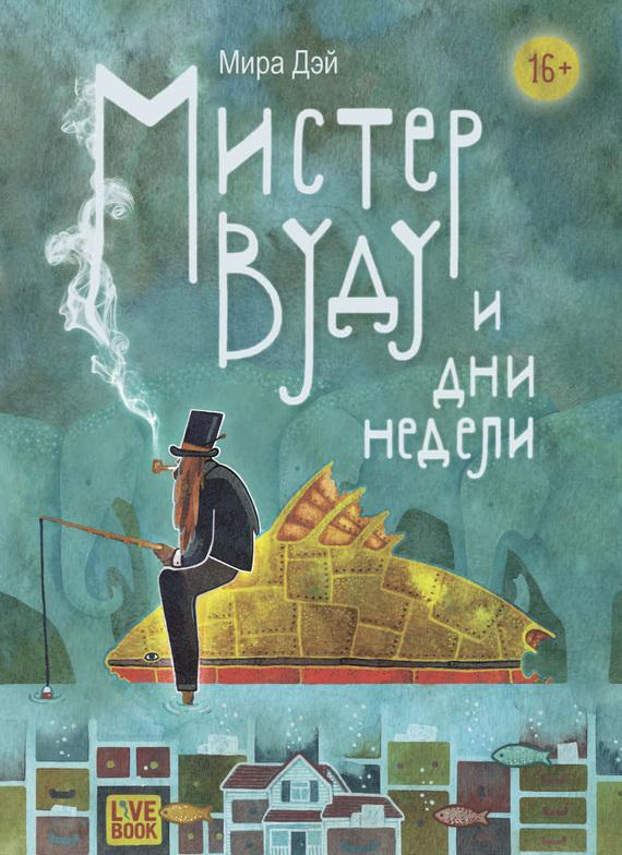 Обложка книги Мистер Вуду и дни недели, автор Дэй, Мира