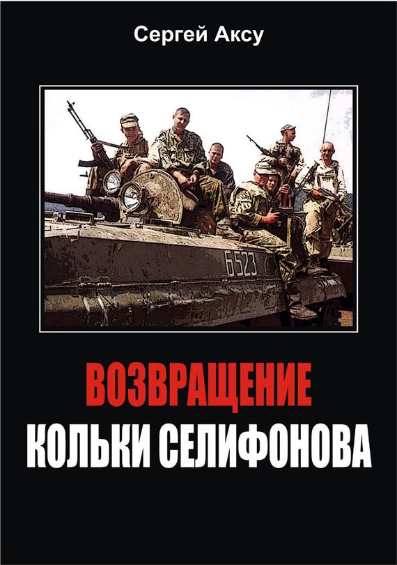 Сергей Аксу - Возвращение Кольки Селифонова