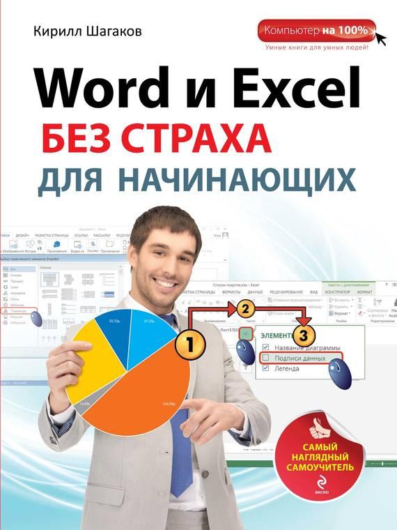 Кирилл Шагаков Word и Excel без страха для начинающих. Самый наглядный самоучитель word excel 2007在文秘与人力资源管理中的应用