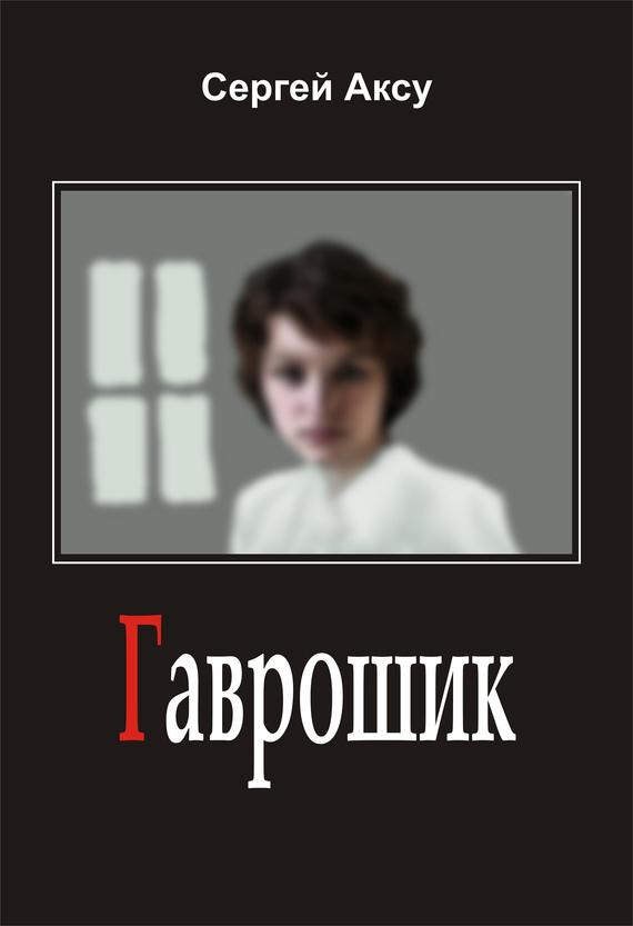 Гаврошик