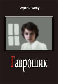 - Гаврошик