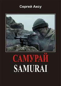 - Самурай