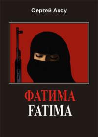 - Фатима