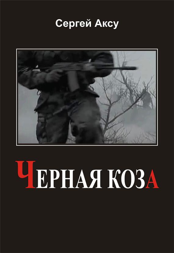 Сергей Аксу Черная коза сергей аксу запах женщины