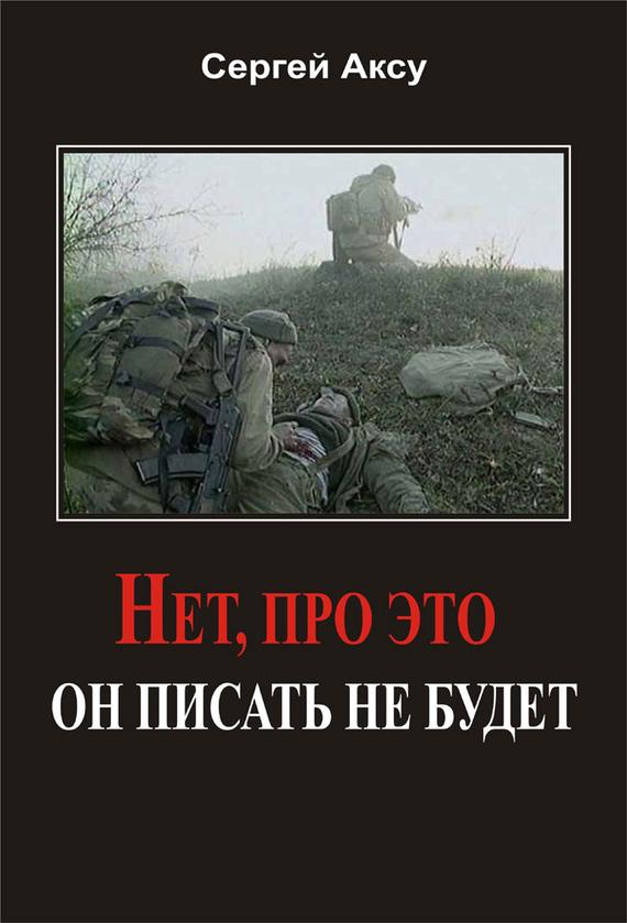 Сергей Аксу Нет, про это он писать не будет сергей аксу запах женщины