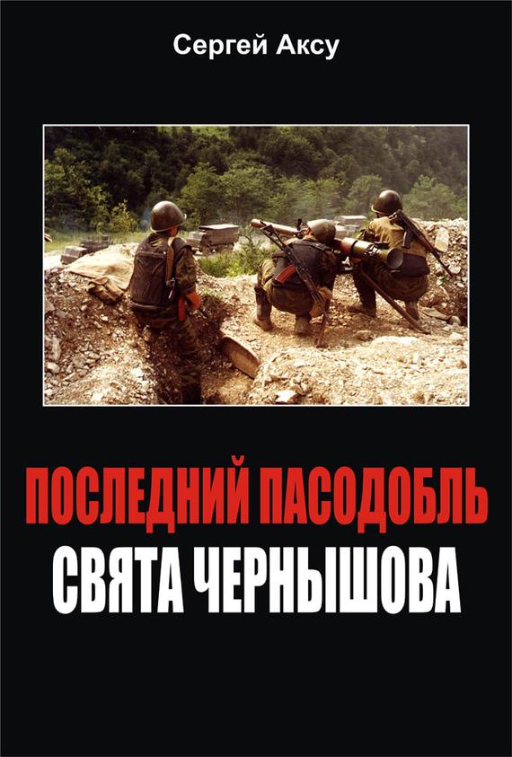 захватывающий сюжет в книге Сергей Аксу