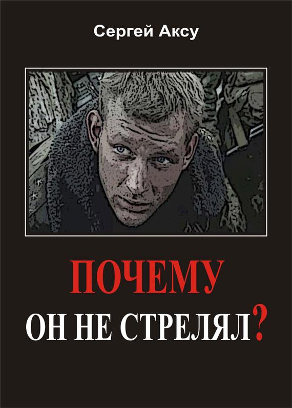 Сергей Аксу Почему он не стрелял? сергей аксу запах женщины