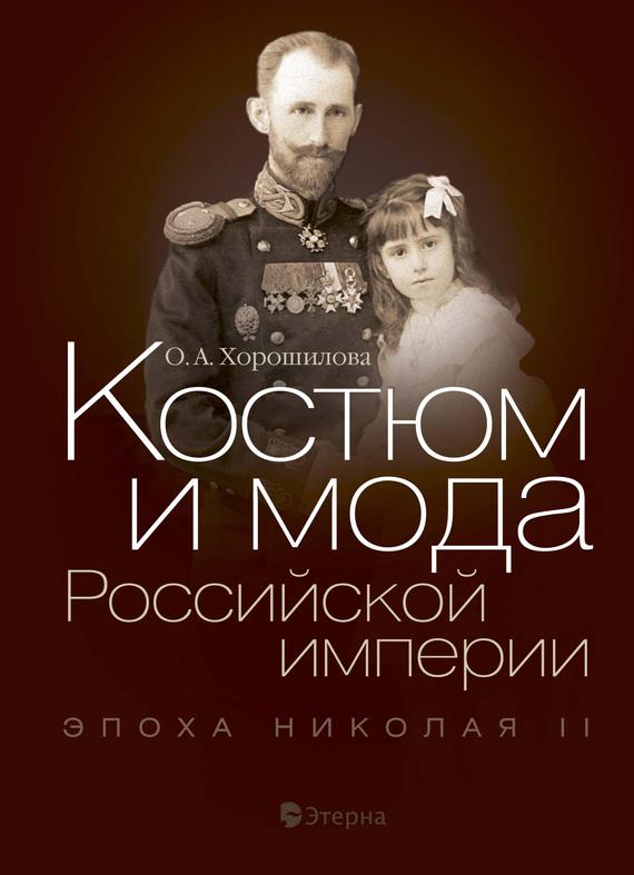 Костюм и мода Российской империи. Эпоха Николая II развивается активно и целеустремленно