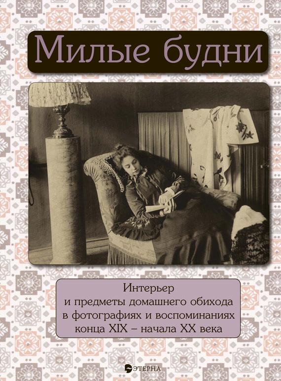 читать книгу Елена Лаврентьева электронной скачивание