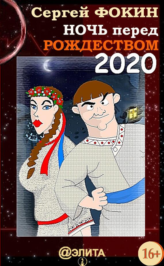 Ночь перед Рождеством 2020 ( Сергей Фокин  )