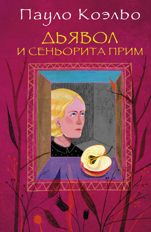 Ведьма из портобелло скачать бесплатно fb2