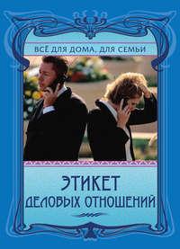 Егорова, Анна  - Этикет деловых отношений