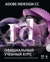 - Adobe InDesign CC