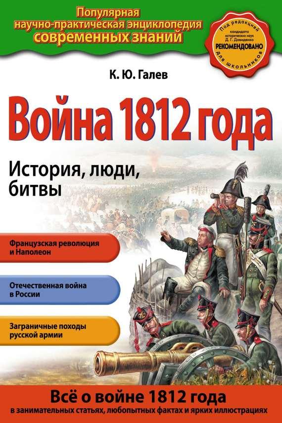 Война 1812 года. История, люди, битвы происходит быстро и настойчиво