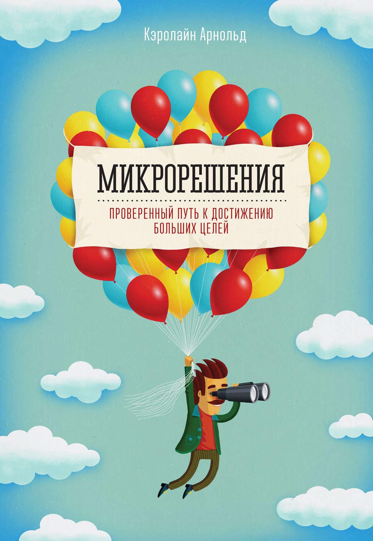 Книга микрорешения скачать