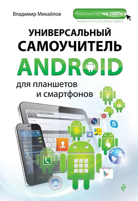 Владимир Михайлов Универсальный самоучитель Android для планшетов и смартфонов