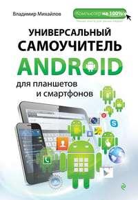 - Универсальный самоучитель Android для планшетов и смартфонов